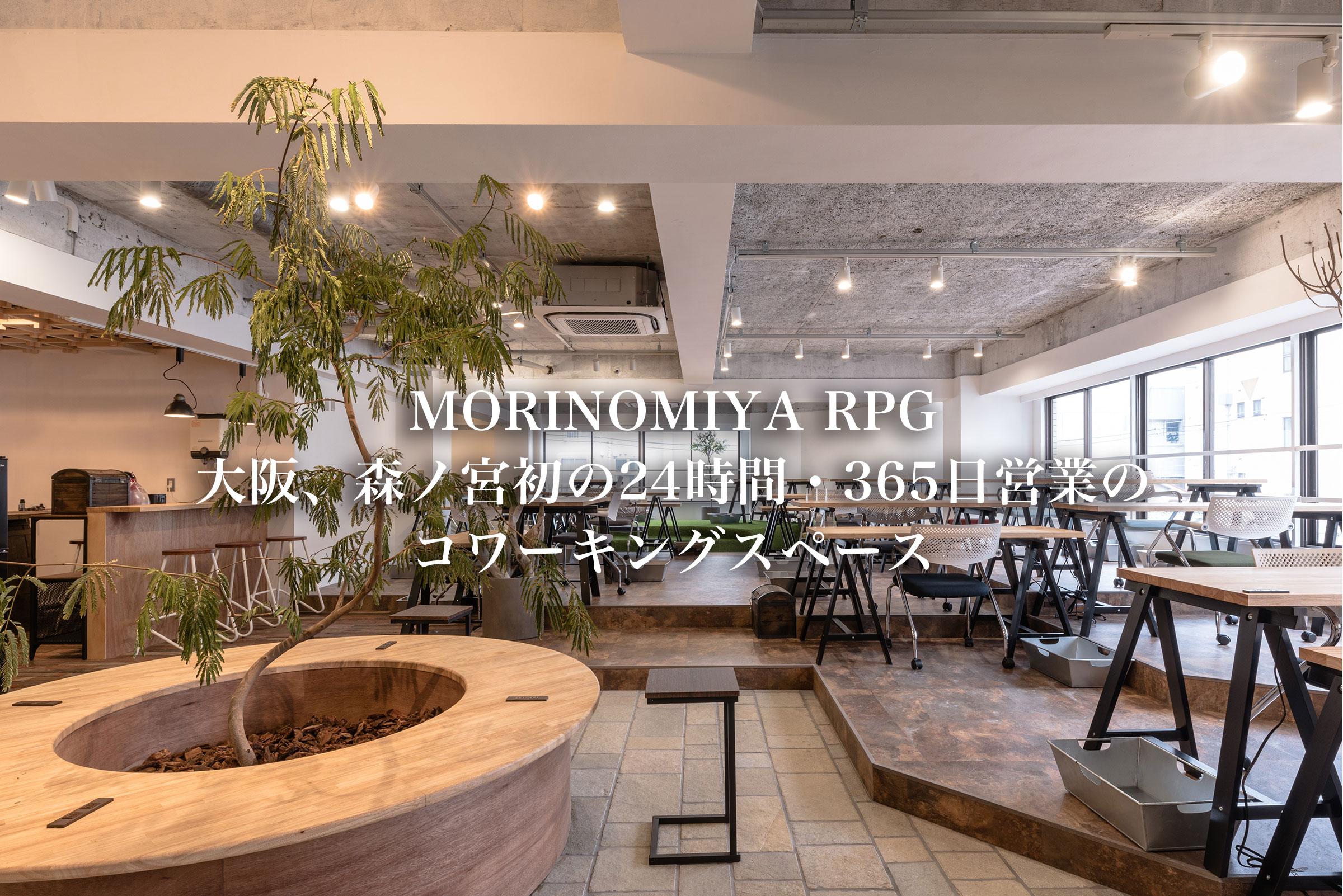 MORINOMIYA RPG 大阪、森ノ宮初の24時間・365日営業のコワーキングスペース