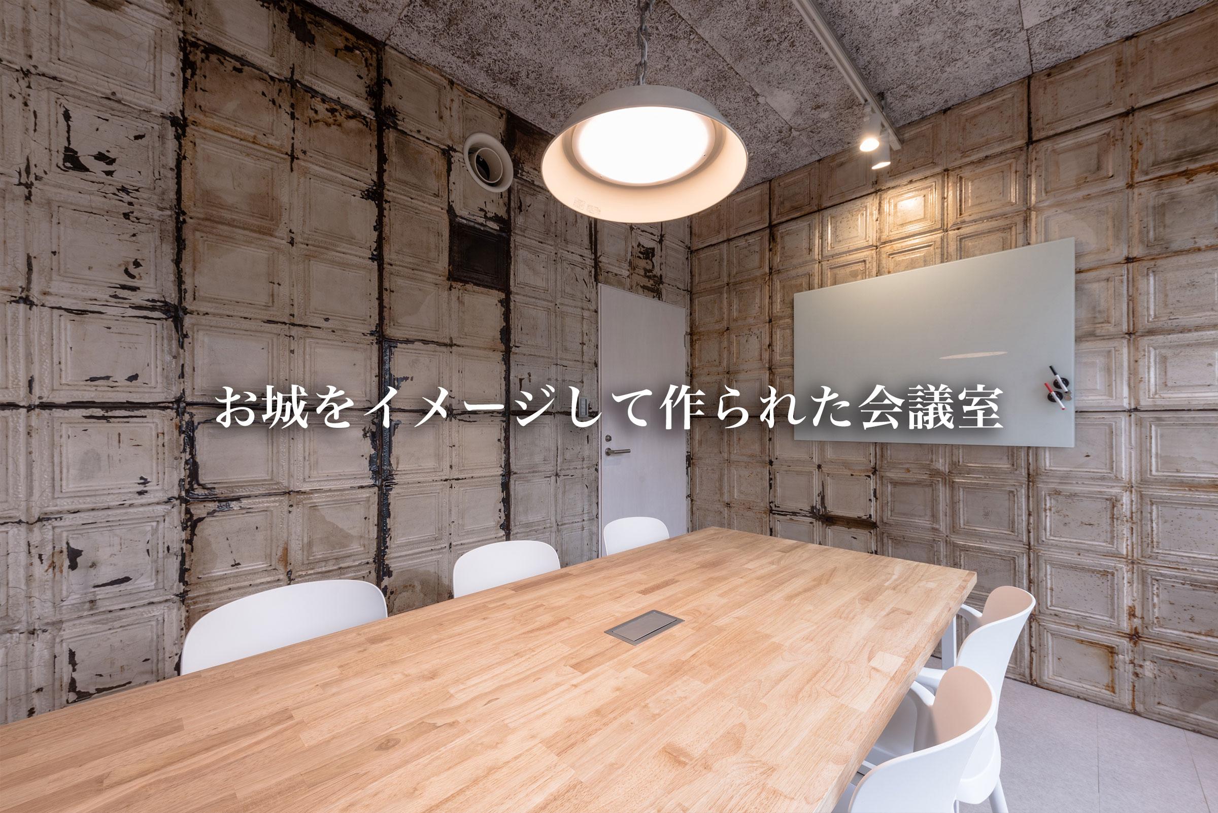 お城をイメージして作られた会議室