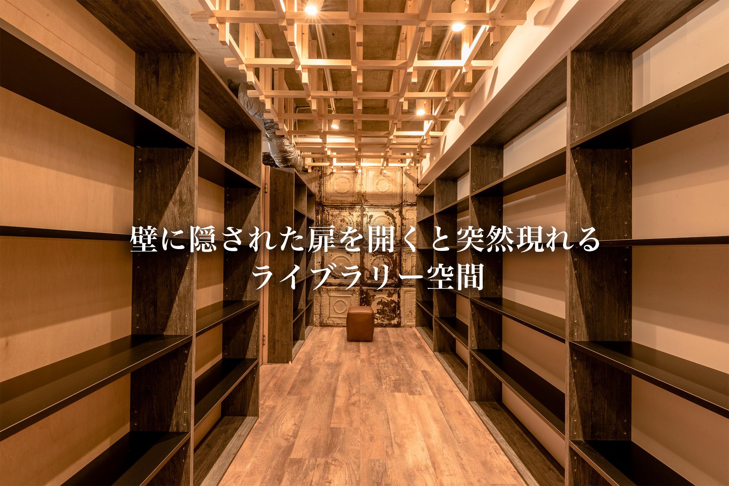 壁に隠された扉を開くと突然現れるライブラリー空間